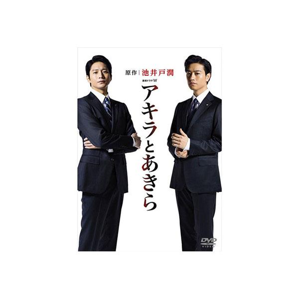 邦ドラマ 連続ドラマW  アキラとあきら DVD-BOX TCED-3744【同梱・代引き不可】