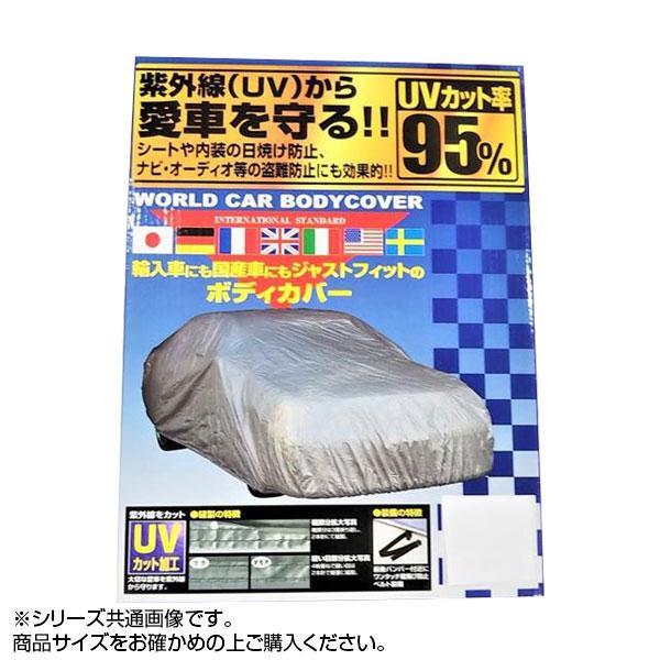 ユニカー工業 ワールドカーボディーカバー XG CB-121【同梱・代引き不可】