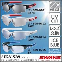 山本光学 SWANS(スワンズ) LION SIN(ライオンシン) ミラーレンズサングラス レンズ交換可能タイプ 日本製【同梱・代引き不可】