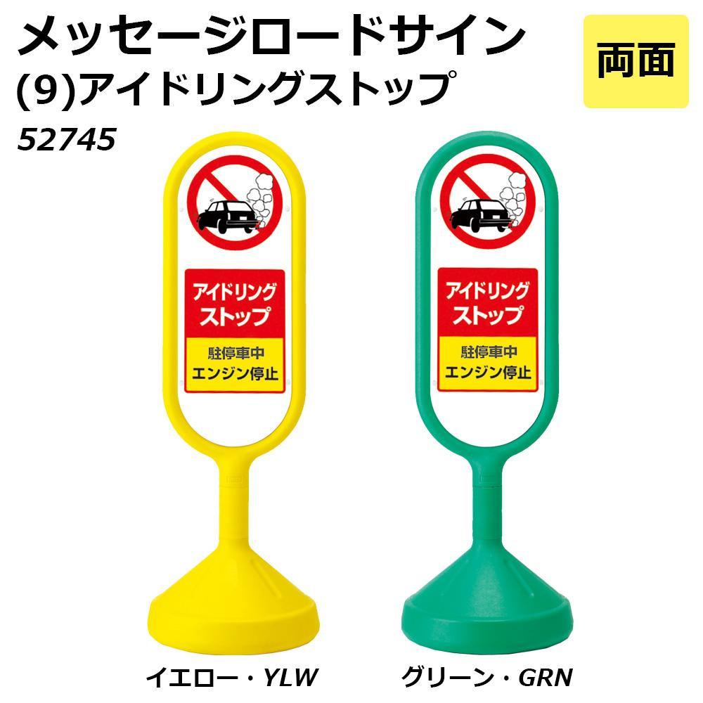 メッセージロードサイン(両面) (9)アイドリングストップ 52745【同梱・代引き不可】