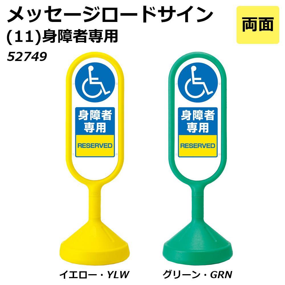 メッセージロードサイン(両面) (11)身障者専用 52749【同梱・代引き不可】
