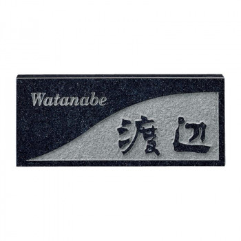 存在感のあるシルエットの天然石表札 福彫 表札 新作アイテム毎日更新 レリーフ黒ミカゲ 代引き不可 SALE 同梱 D30