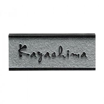 存在感のあるシルエットの天然石表札 国内在庫 福彫 表札 レリーフ黒ミカゲ 同梱 特別セール品 D67 代引き不可