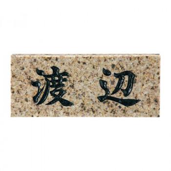 オンライン限定商品 天然石の味わいを活かした表札 福彫 表札 スタンダード No.36 同梱 ゴールドバレー 代引き不可 2020A W新作送料無料