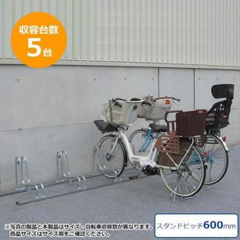 ダイケン 自転車ラック サイクルスタンド CS-GL5 5台用【同梱・代引き不可】