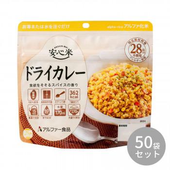 11421613 アルファー食品 安心米 ドライカレー 100g ×50袋【同梱・代引き不可】