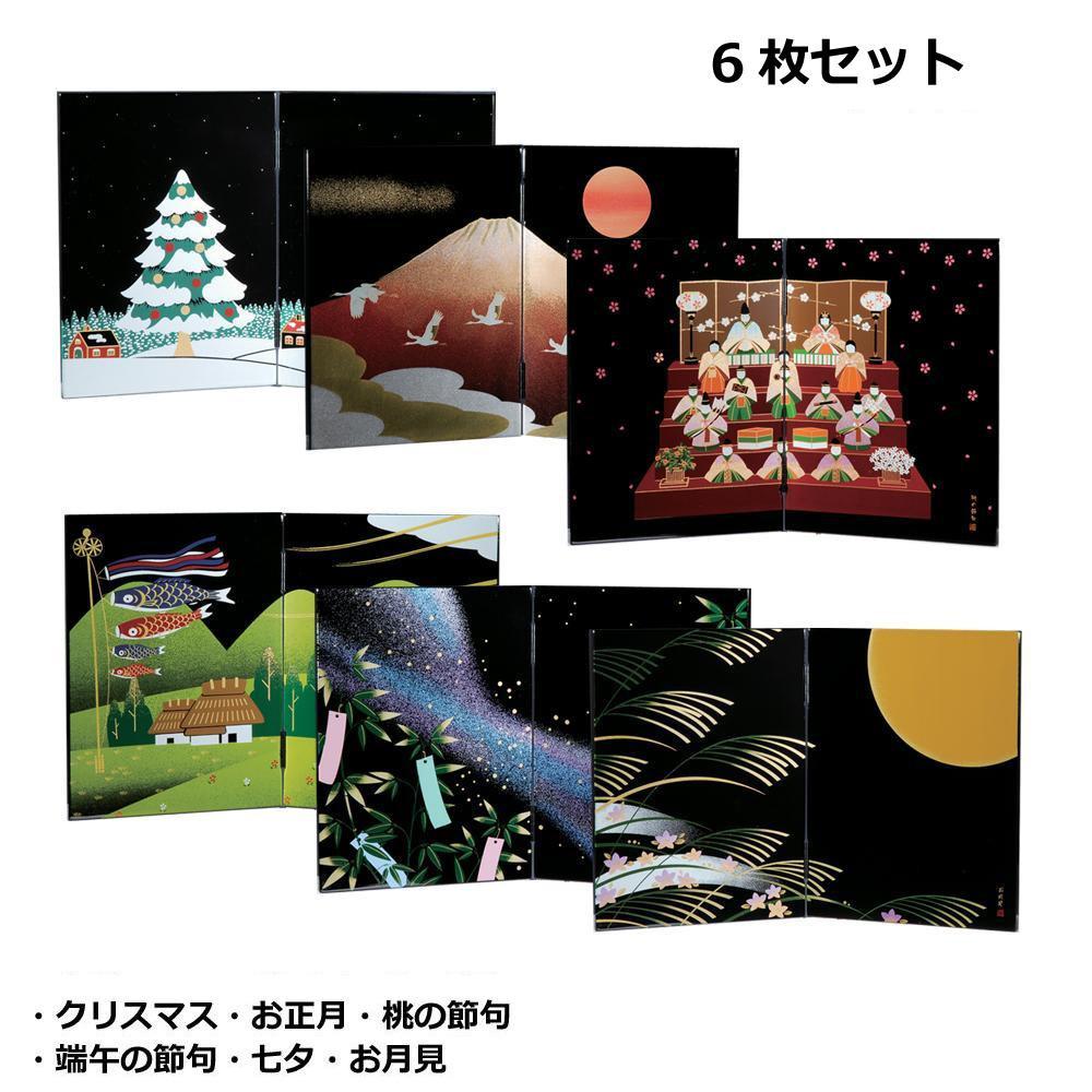 木製屏風 日本の歳時 6枚セット 0001088【同梱・代引き不可】