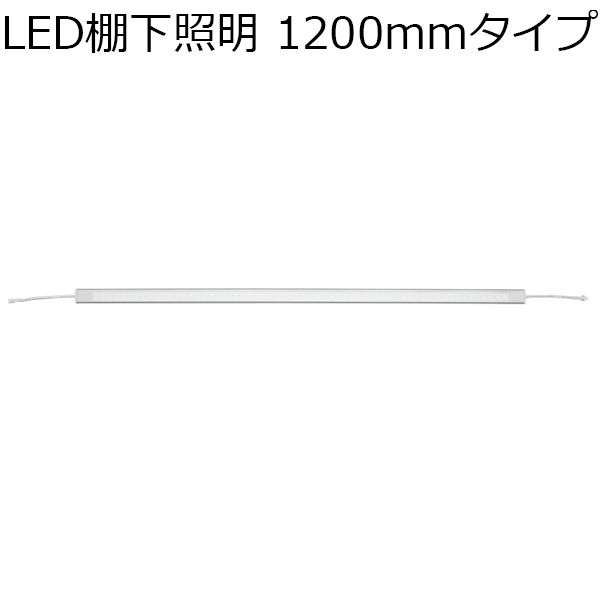 YAZAWA(ヤザワコーポレーション) LED棚下照明 1200mmタイプ FM120K57W6A【同梱・代引き不可】