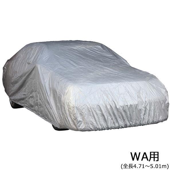 ユニカー工業 ワールドカーオックスボディカバー 乗用車 WA用(全長4.71~5.01m) CB-201【同梱・代引き不可】
