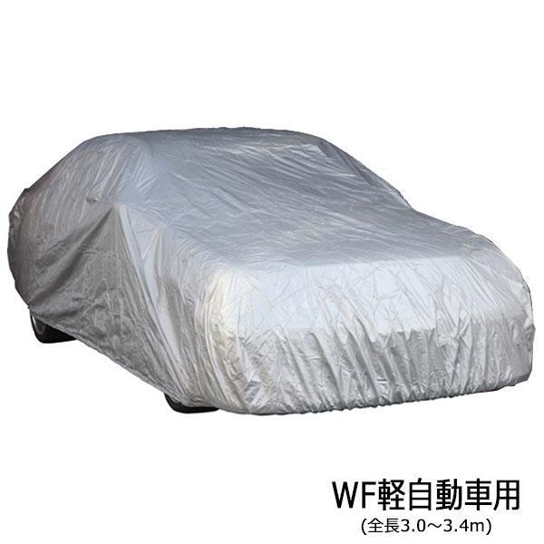 ユニカー工業 ワールドカーオックスボディカバー 乗用車 WF軽自動車用(全長3.0~3.4m) CB-206【同梱・代引き不可】