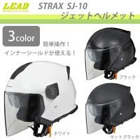 LEAD STRAX SJ-10 ジェットヘルメット(インナーシールド内蔵)【同梱・代引き不可】