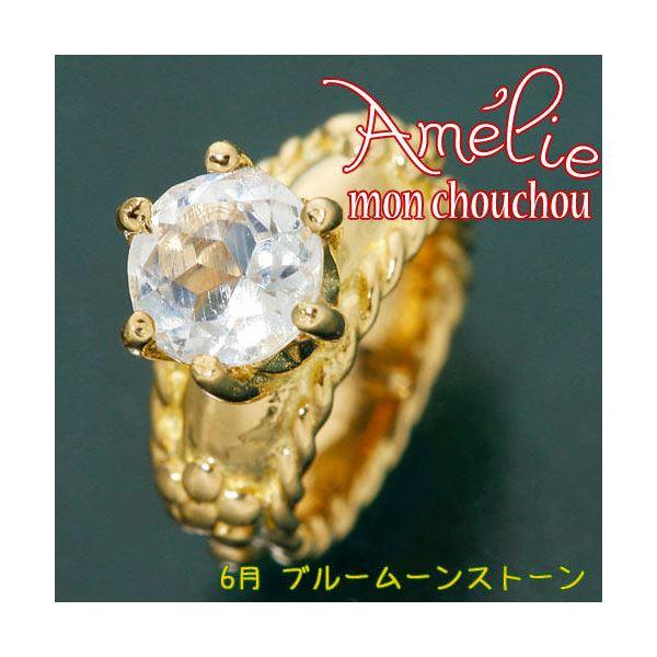 同梱・代金引換不可 amelie mon chouchou Priere K18 誕生石ベビーリングネックレス (6月)ブルームーンストーン