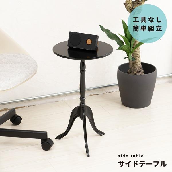 【12個セット】 クラシック調サイドテーブル/丸テーブル 【円形/直径30cm】 ブラック(黒) 軽量 赤外線マウス使用可 業務用 【同梱・代引不可】