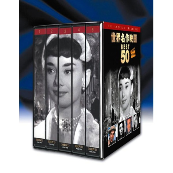 世界名作映画BEST50 SPECIAL(DVD50枚セット)【同梱・代引不可】