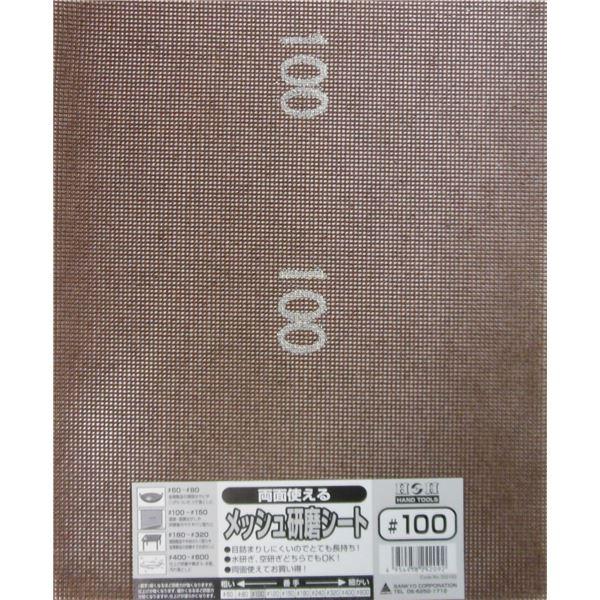 (業務用75個セット) H&H 両面使えるメッシュ研磨シート 【230x280mm】 #100【同梱・代金引換不可】