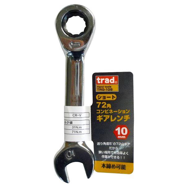 (業務用50個セット) TRAD ギアコンビレンチ ショート 【10mm】 TRG-10S【同梱・代金引換不可】