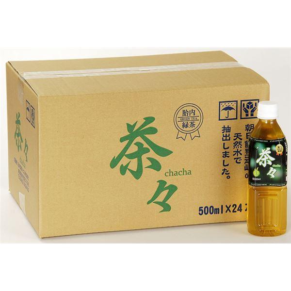 【まとめ買い】新潟 胎内緑茶 茶々 500ml×240本 ペットボトル【同梱・代引不可】