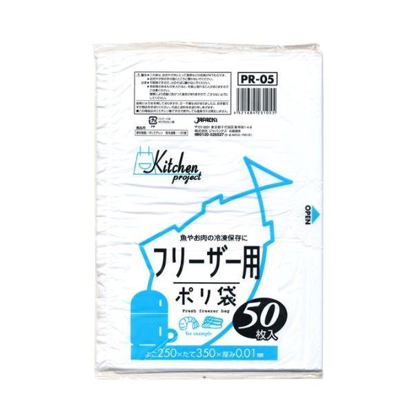 フリーザー用ポリ袋50枚入01HD半透明 PR05 【(60袋×5ケース)合計300袋セット】 38-351【同梱・代金引換不可】
