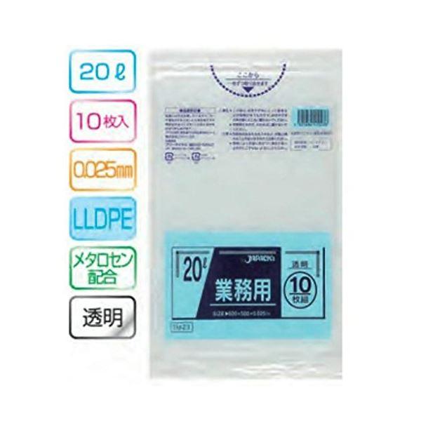 業務用20L 10枚入025LLD+メタロセン透明 TM23 【(60袋×5ケース)300袋セット】 38-326【同梱・代金引換不可】