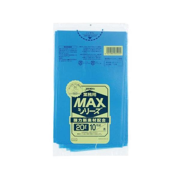業務用MAX20L 10枚入015HD+LD青 S21 【(60袋×5ケース)合計300袋セット】 38-324【同梱・代金引換不可】