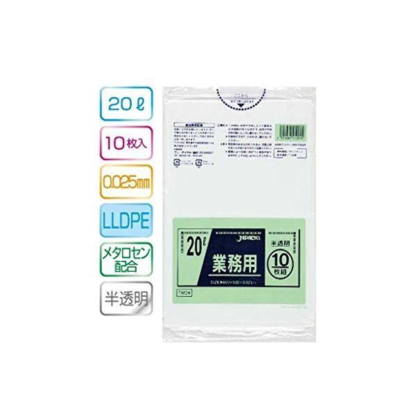 業務用20L 10枚入025LLD+メタロセン半透明 TM24 (60袋×5ケース)300袋セット 38-327【同梱・代金引換不可】