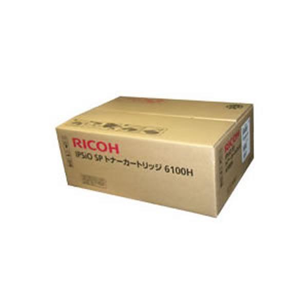 【純正品】 RICOH リコー トナーカートリッジ 【イプシオ SPトナー6100H】【同梱・代金引換不可】