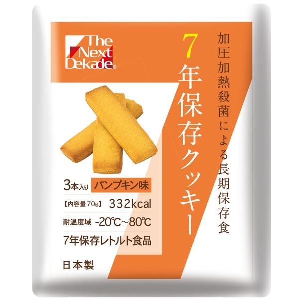 ★クーポンで1000円off★ 同梱・代金引換不可 7年保存クッキー パンプキン味(50袋入り)