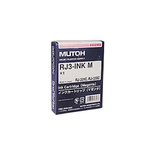 【純正品】 MUTOH ムトー インクカートリッジ 【RJ3-INK-M マゼンタ】【同梱・代金引換不可】