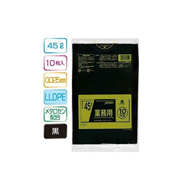業務用45L 10枚入025LLD+メタロセン黒 TM42 【(60袋×5ケース)300袋セット】 38-283【同梱・代金引換不可】