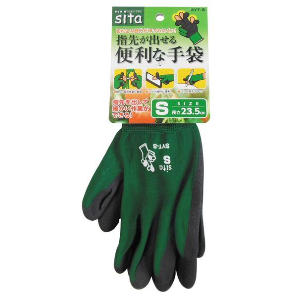 (業務用25個セット) Sita 指先が出せる便利な手袋 【S】 SYT-S【同梱・代金引換不可】