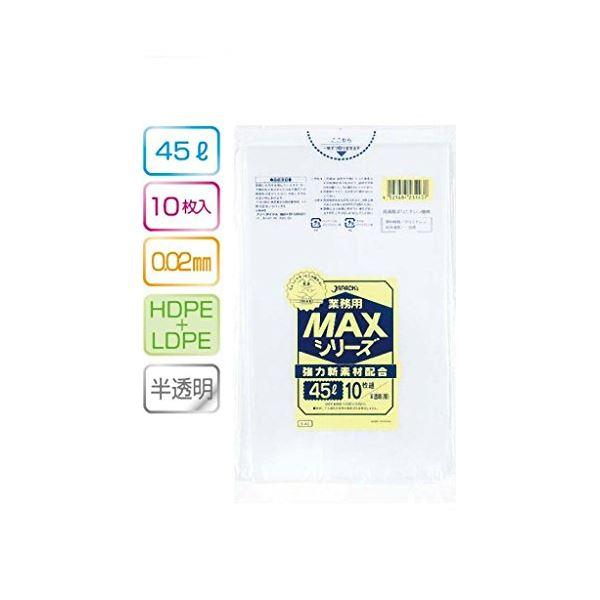 業務用MAX45L 10枚入02HD+LD半透明 S43 【(60袋×5ケース)合計300袋セット】 38-278【同梱・代金引換不可】