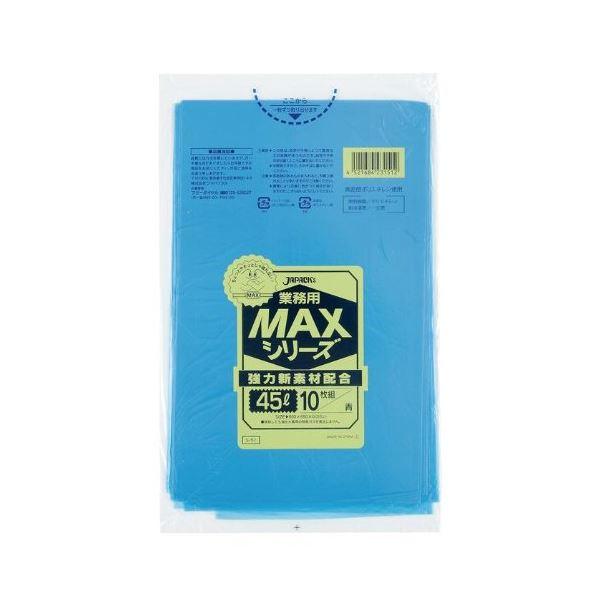 業務用MAX45L 10枚入015HD+LD青 S51 【(100袋×5ケース)合計500袋セット】 38-274【同梱・代引不可】