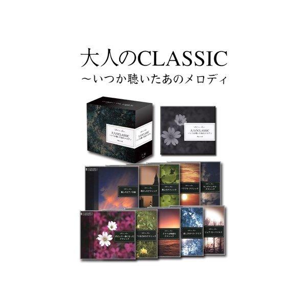 大人のCLASSIC いつか聴いたあのメロディ 【CD10枚組 全142曲】 別冊解説書付き ボックスケース入り 〔クラシック 音楽〕 【同梱・代金引換不可】