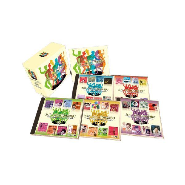 同梱・代金引換不可カバー・ポップスの夜明け THE BEGINNING OF JAPANESE COVER POPS 【CD5枚組 全125曲】 別冊歌詞ブックレット カートンBOX付き