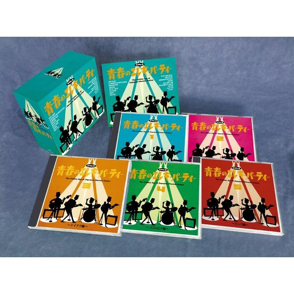 同梱・代金引換不可青春のエレキ・パーティー THE GOLDEN AGE OF JAPANESE ELECTRIC GUITAR 【CD5枚 125曲】 解説ブックレット カートンボックス