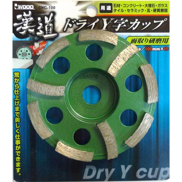 (業務用2個セット) 漢道 ドライY字カップ 【100mm】 OYC-100【同梱・代金引換不可】