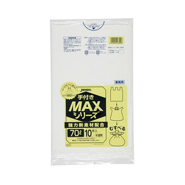 手付MAX70L 10枚入025HD半透明 SH73 【(40袋×5ケース)合計200袋セット】 38-309【同梱・代金引換不可】