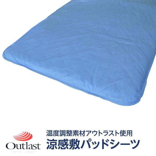 快適な温度帯に働きかける温度調整素材アウトラスト使用 涼感敷パッドシーツ ダブル ブルー 綿100% 日本製【同梱・代引不可】