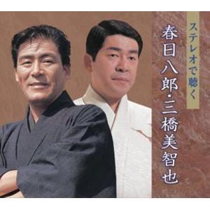 ステレオで聴く 春日八郎・三橋美智也【同梱・代金引換不可】