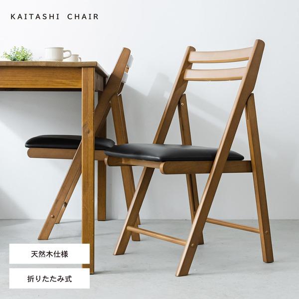 【4脚セット】折りたたみ椅子(ブラウン/茶) イス/チェア/ダイニングチェア/フォールディングチェア/コンパクト/北欧風/木製/天然木/クッション/1人用/背もたれ付き/完成品/NK-026 【同梱・代引不可】