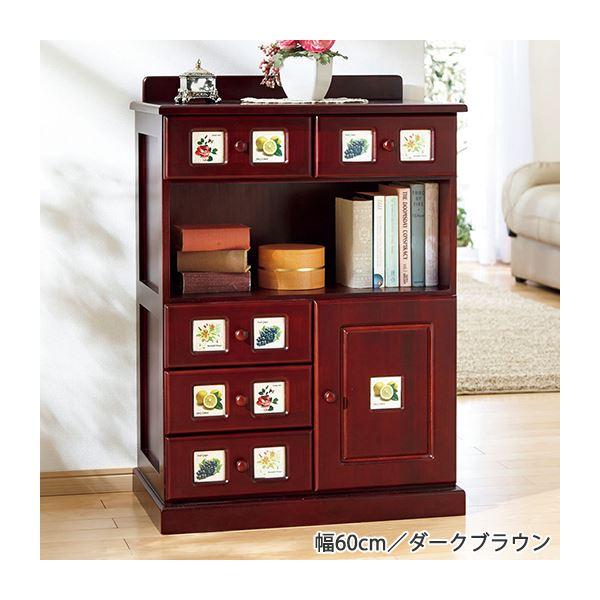 サイドボード/リビングボード (南欧風家具) 【3: 幅60cm】 木製 ダークブラウン 【完成品】【同梱・代引不可】