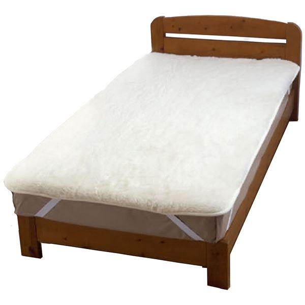 オーストラリア産羊毛使用 洗えるウールボア敷パッド ダブルアイボリー 日本製【同梱・代引不可】