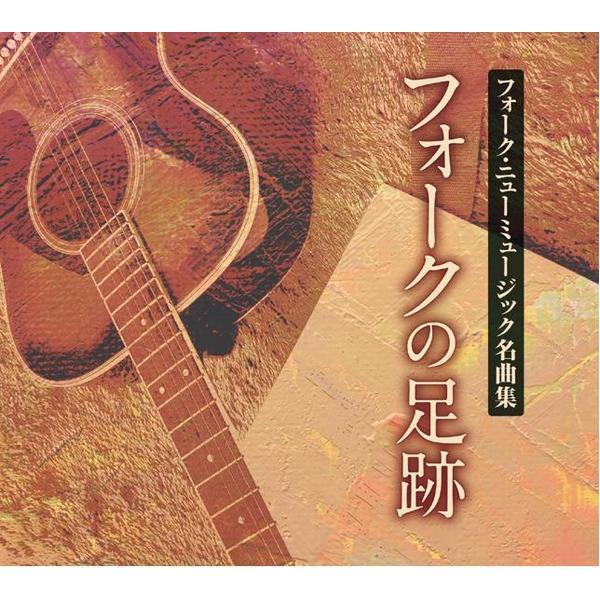 フォークの足跡 フォーク・ニューミュージック名曲集 CD8枚組【同梱・代金引換不可】