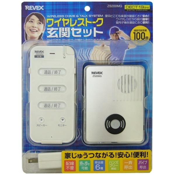 REVEX ワイヤレストーク 玄関セット ZS200MG【同梱・代金引換不可】