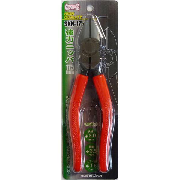 (業務用10個セット) ビクター 強力ニッパー 【175mm】 SKN175【同梱・代金引換不可】