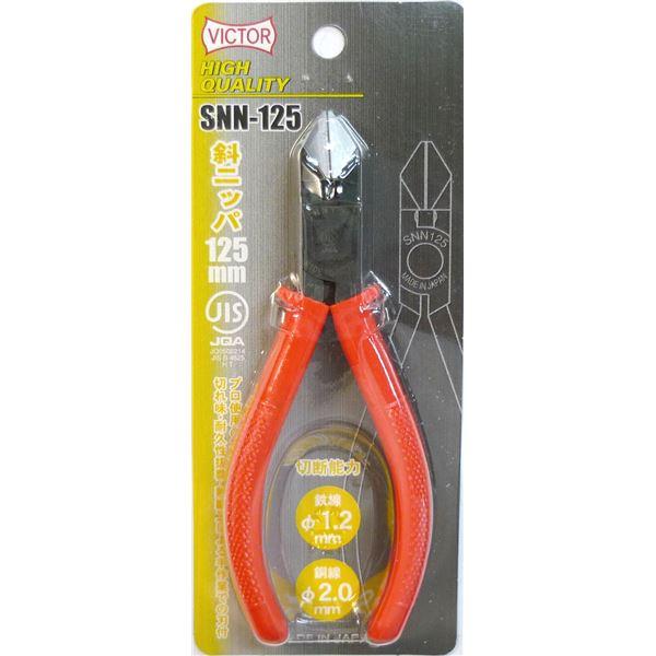 (業務用10個セット) ビクター 斜めニッパー 【125mm】 SNN125【同梱・代金引換不可】