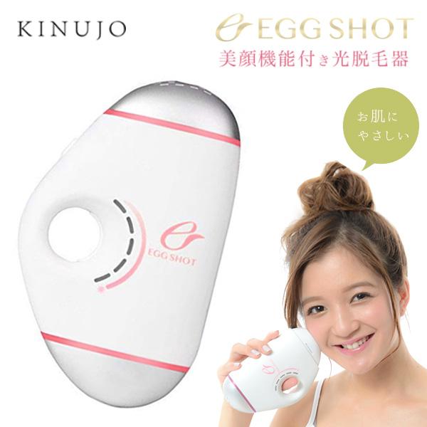 【クーポンで1000円OFF】 光脱毛器 EGG SHOT エッグショット KINUJO EK001 正規代理店商品 全身 顔 VIO使用可能