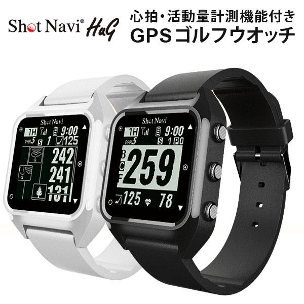 ゴルフ用GPSナビ 心拍・活動量計測機能 ゴルフナビ 腕時計タイプ 腕時計型 日本プロゴルフ協会推薦品 スマホ対応 海外対応 ウォッチタイプ Shot Navi(ショットナビ) Hug-BK ブラック Hug-WH ホワイト