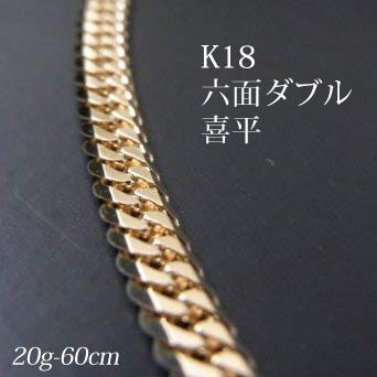 喜平 18金 ネックレス 造幣局検定刻印(ホールマーク)入 K18 六面ダブル 喜平(60cm・20g) 【代引不可】