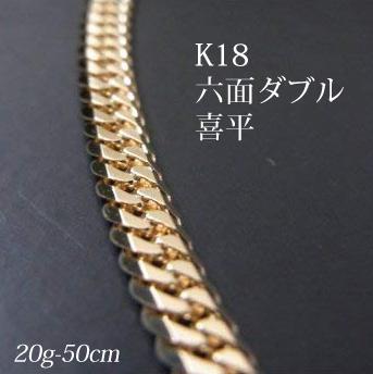 喜平 18金 ネックレス 造幣局検定刻印(ホールマーク)入 K18 六面ダブル 喜平(50cm・20g) 【代引不可】